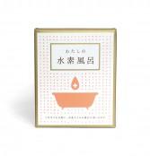 ドクターズチョイス「わたしの水素風呂」 AD: 伊藤健介
