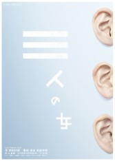 LINK PROJECT 劇公演「三人の女」宣伝美術 AD,Illustration: 伊藤健介
