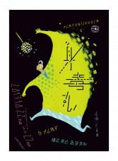 LINK PROJECT 劇公演「身毒丸」宣伝美術 AD,Illustration: 伊藤健介