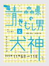 LINK PROJECT 劇公演「青森県のせむし男 と 犬神」宣伝美術 AD,Illustration: 伊藤健介