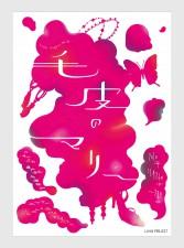 LINK PROJECT 劇公演「毛皮のマリー」宣伝美術 AD,Illustration: 伊藤健介
