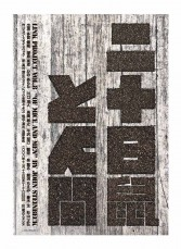 LINK PROJECT 劇公演「二十日鼠と人間」宣伝美術 AD,Illustration: 伊藤健介