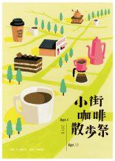 小街咖啡散步祭-poster